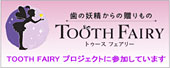 「TOOTH FAIRY」プロジェクト